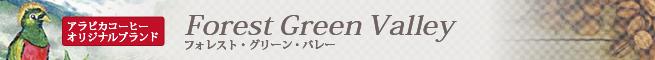 アラビカコーヒー オリジナルブランド フォレスト・グリーン・バレー