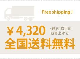 4320円以上のお買い上げで全国送料無料