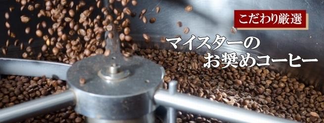 コーヒーマイスターのお奨めコーヒー