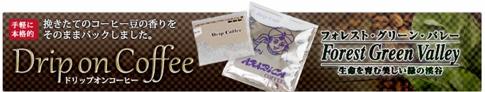 手軽に本格的に ドリップオンコーヒー通販
