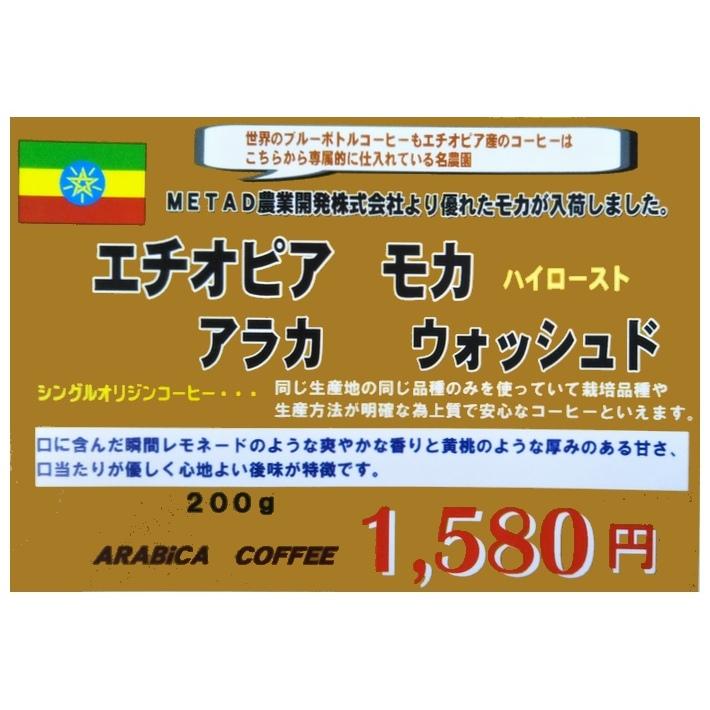 エチオピアモカ アラカ ウォッシュド